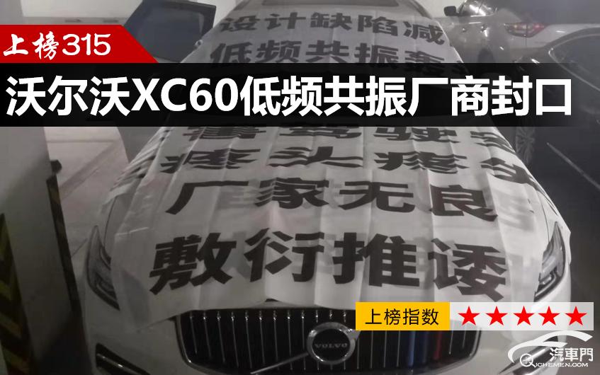 【上榜315】沃尔沃XC60低频共振厂商封口车主