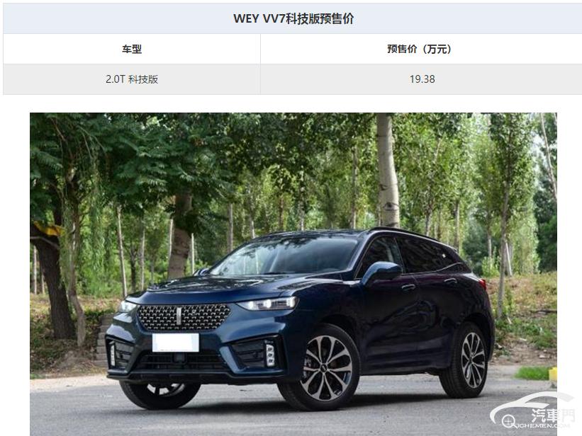 预售19.38万元 WEY VV7科技版开启预售