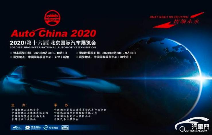 万众期待 9月26日北京车展将如期而至