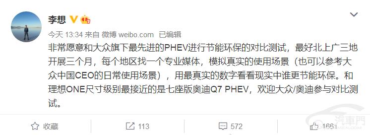 李想喊话大众中国CEO:死磕奥迪Q7 PHEV看谁更环保