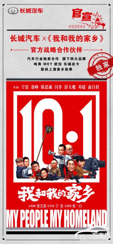 长城汽车携手电影《我和我的家乡》讲述中国好故事