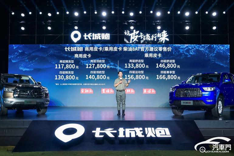 全国销量突破180万辆 长城炮柴油版上市售11.78万起