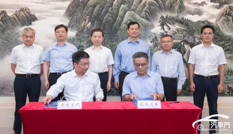 涉10大领域 东风公司牵手中国宝武钢铁