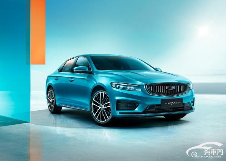 吉利PREFACE将于北京车展亮相并预售