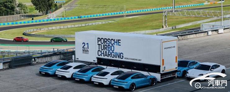 10辆车同时充电 保时捷推移动充电方案