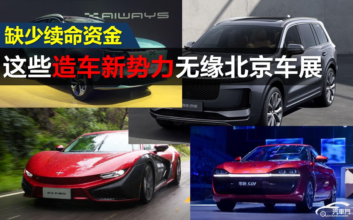 缺少续命资金 这些造车新势力缺席北京车展