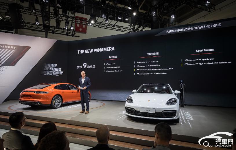 新款 Panamera等 保时捷全系亮相北京车展