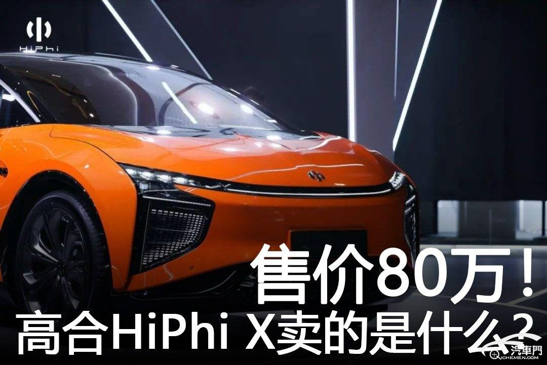 售价80万!高合HiPhi X卖的到底是什么?