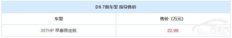 售22.99万元 DS 7早春限定版正式上市