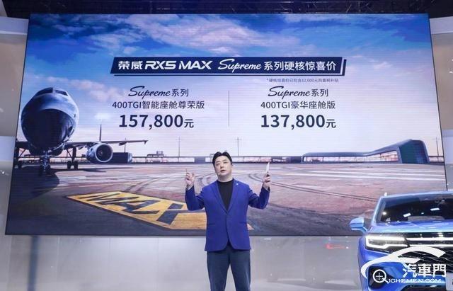 13.78万起售 荣威RX5 MAX Supreme上市
