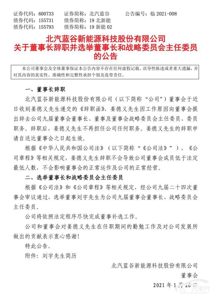 姜德义辞职 刘宇接任北汽蓝谷董事长