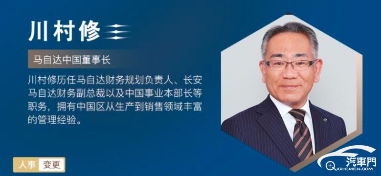 川村修接棒 马自达中国官宣新任董事长