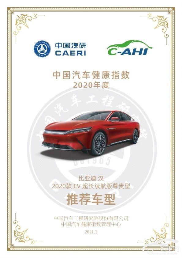 获得中国汽车健康指数历史最高分的,为什么是汉?