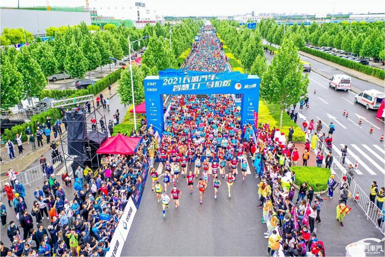 5000跑友参赛 2021长城汽车智慧工厂马拉松开跑