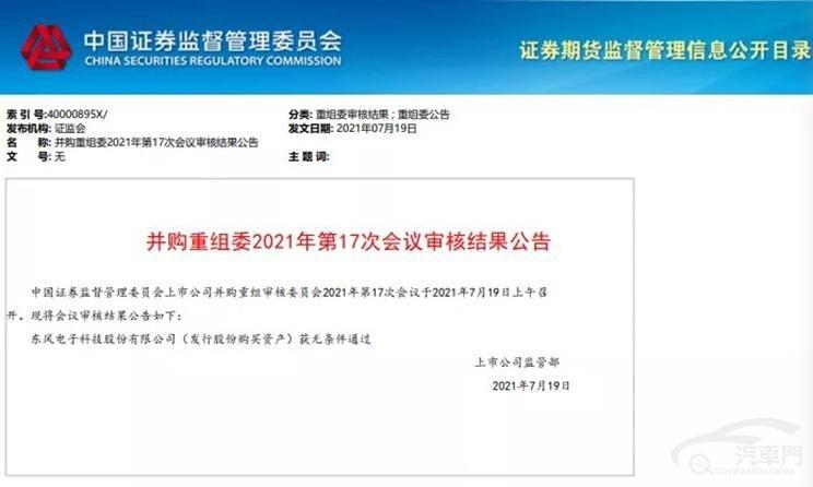 东风科技重组项目获证监会审核通过