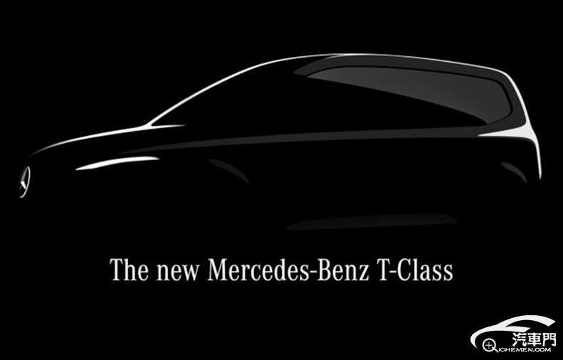 奔驰发布Citan预告图 新车预计于8月25日首发