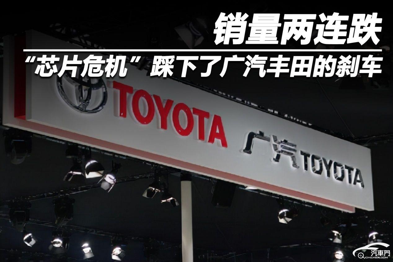 """销量两连跌 """"芯片危机""""踩下了广汽丰田的刹车"""