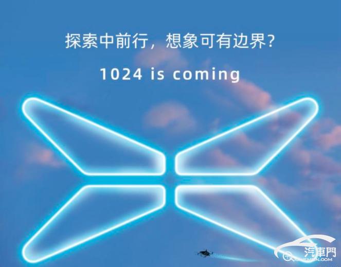 聚焦未来出行 小鹏科技日10月24日举办